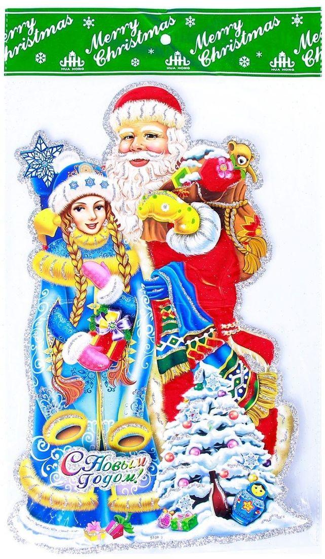 Плакат Дед Мороз и Снегурочка с подарками, 22 x 34 см2377924Невозможно представить нашу жизнь без праздников! Мы всегда ждём их и предвкушаем, обдумываем, как проведём памятный день, тщательно выбираем подарки и аксессуары, ведь именно они создают и поддерживают торжественный настрой.