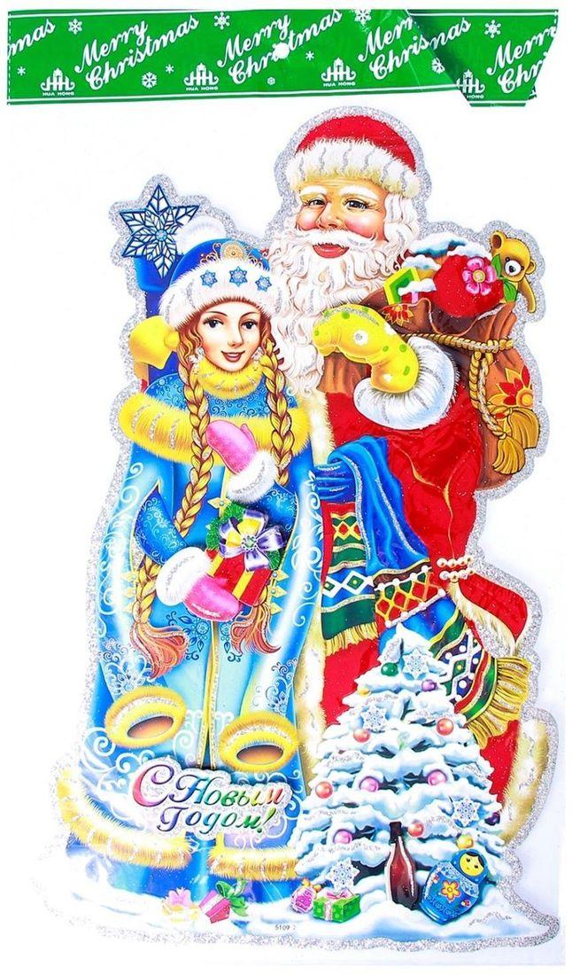 Плакат Дед Мороз и Снегурочка с подарками, 29 x 44 см2377925Новый год — время салютов, подарков и веселых празднований. Но первым делом нужно украсить помещение и сделать его нарядным. Традиционные гирлянды, мишура и шары — это замечательно, но как насчет свежих идей? Новогодние плакаты — яркое и современное решение для создания праздничного настроения. Используйте декор для украшения дверей, шкафчиков или стен. Новогодние персонажи и искрящиеся блестки — красочное дополнение для праздничного интерьера.