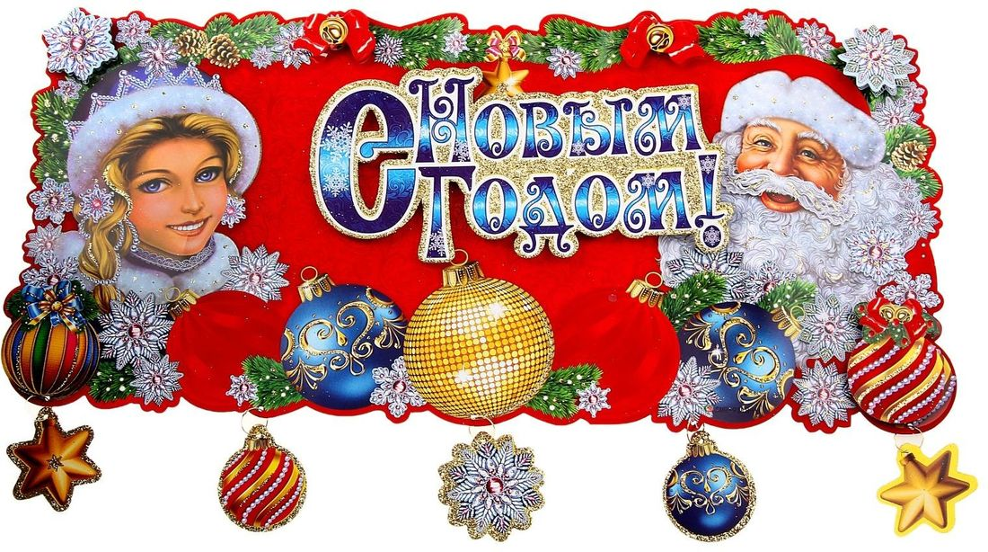 Плакат Дед Мороз и Снегурочка, 27,5 x 60 см905975Новый год — время салютов, подарков и веселых празднований. Но первым делом нужно украсить помещение и сделать его нарядным. Традиционные гирлянды, мишура и шары — это замечательно, но как насчет свежих идей? Новогодние плакаты — яркое и современное решение для создания праздничного настроения.Используйте декор для украшения дверей, шкафчиков или стен. Новогодние персонажи и искрящиеся блестки — красочное дополнение для праздничного интерьера.