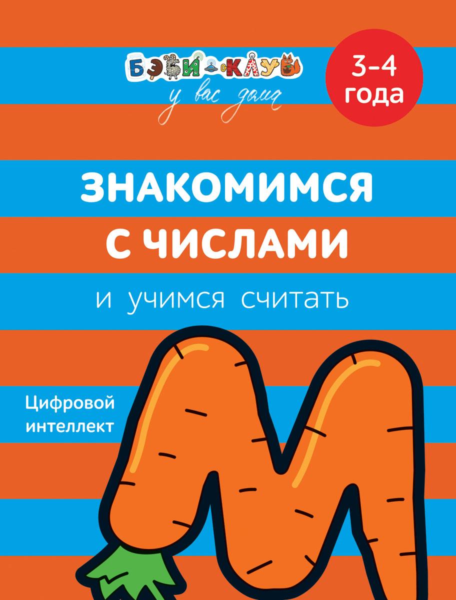 А. Кизилова, Г. Зюзько Знакомимся с числами и учимся считать. 3-4 года