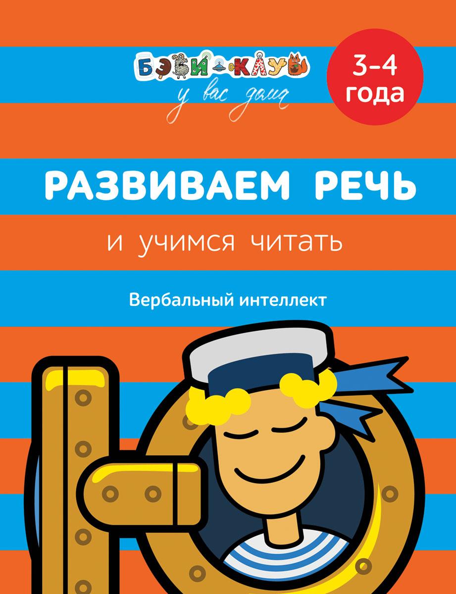 А. Кизилова, Г. Зюзько Развиваем речь и учимся читать. 3-4 года росмэн бэби клуб развиваем речь и учимся читать