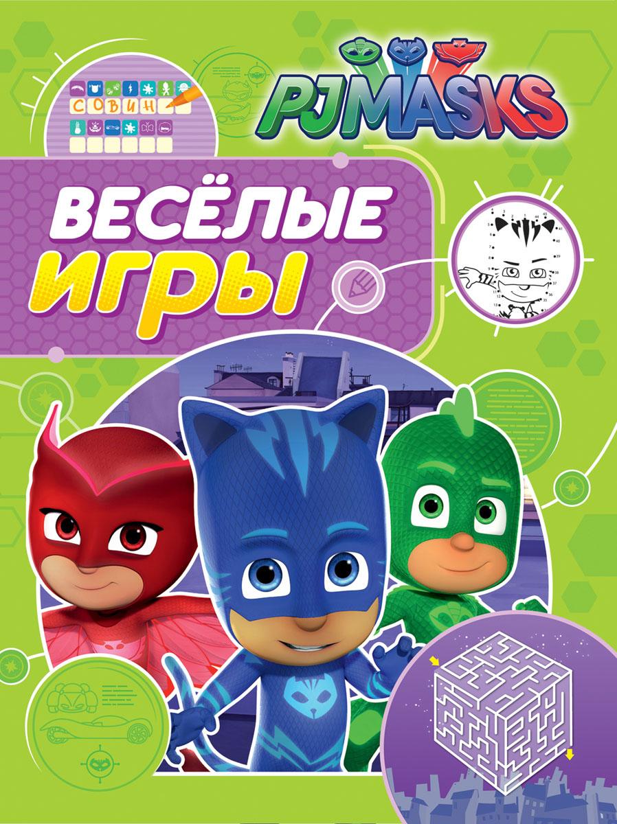 Герои в масках. Веселые игры