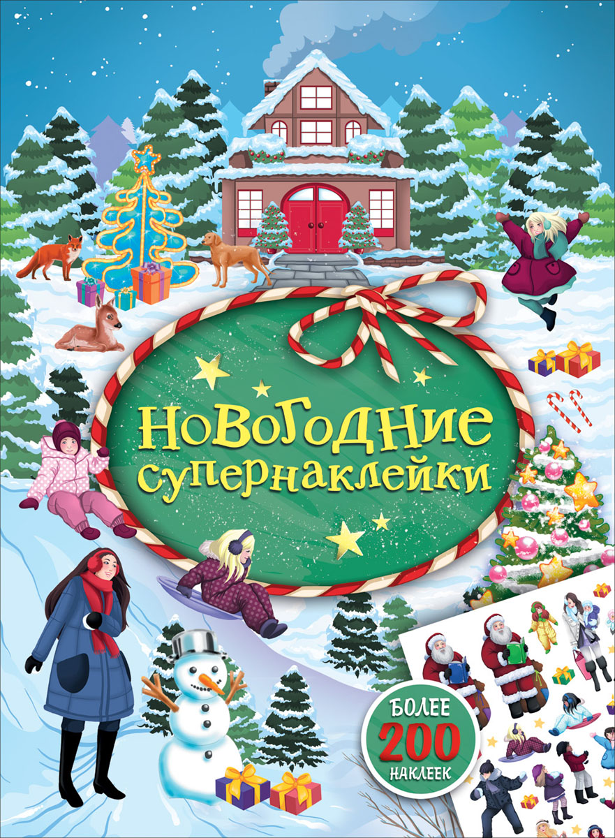 Н. И. Котятова Новогодние супернаклейки катриона кларк и леони пратт новогодние чудеса 600 наклеек