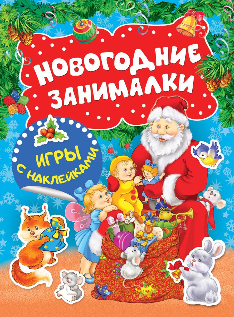 Новогодние занималки. Игры с наклейками набор сундучков roura decoracion 3 шт 34783