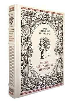 Гай Светоний Транквилл Жизнь двенадцати Цезарей (подарочное издание) н в гоголь ревизор подарочное издание