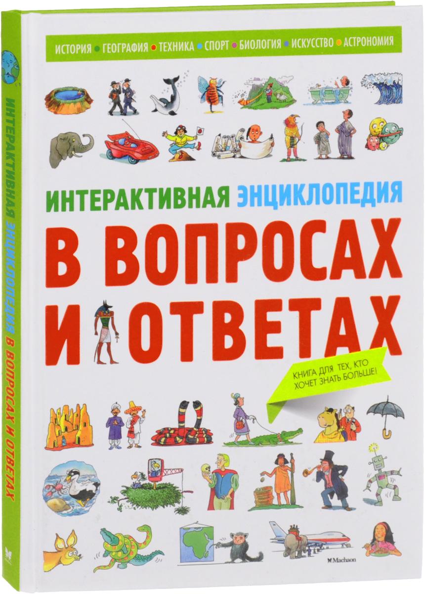 9785389131385 - Интерактивная энциклопедия в вопросах и ответах - Книга