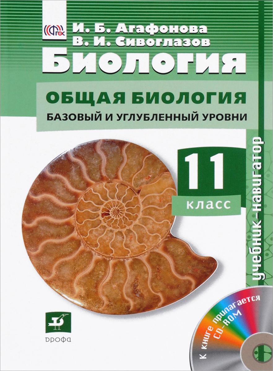 И. Б. Агафонова, В. И. Сивоглазов Биология. Общая биология. 11 класс. Базовый и углубленный уровни. Учебник (+ CD-ROM) цены