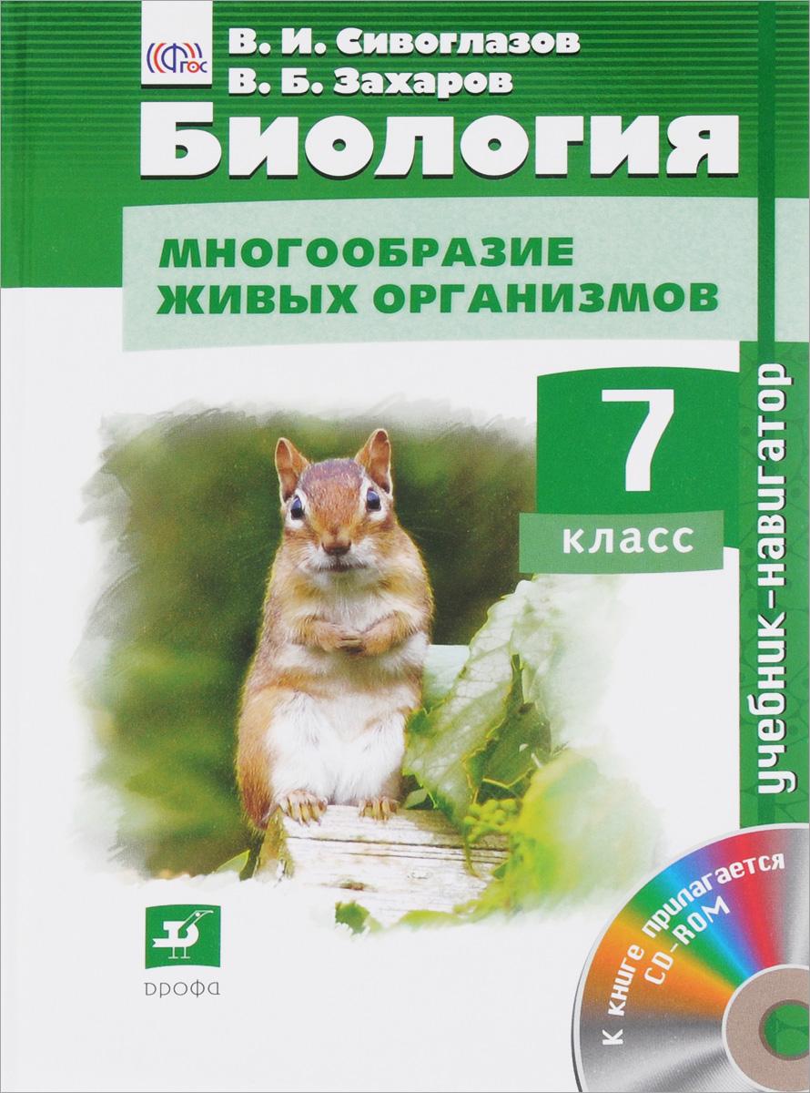 В. И. Сивоглазов, В. Б. Захаров Биология. Многообразие живых организмов. 7 класс. Учебник (+ CD-ROM) цены