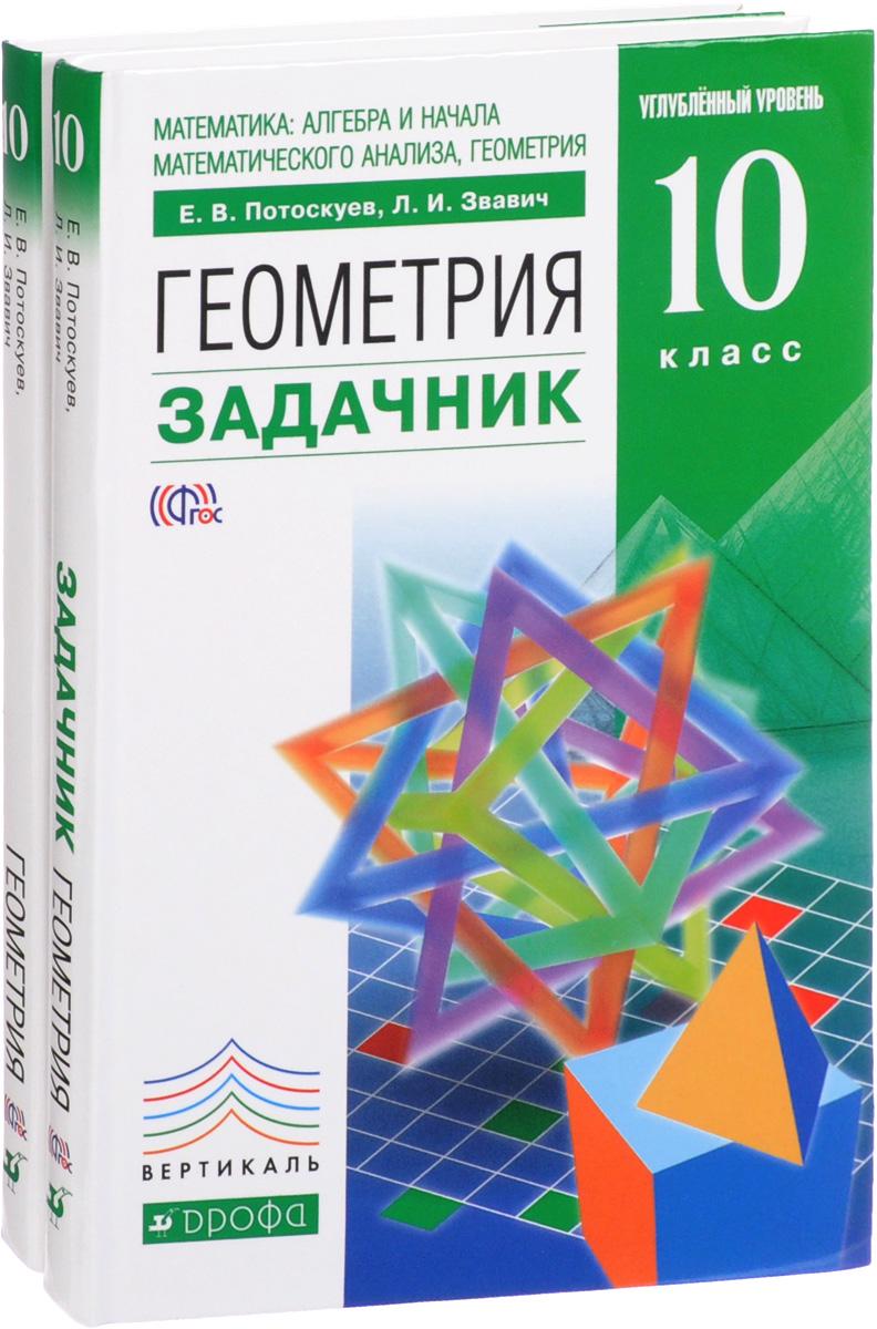 Е. В. Потоскуев, Л. И. Звавич Математика. Алгебра и начала математического анализа. Геометрия. 10 класс. Углубленный уровень (комплект из 2 книг)
