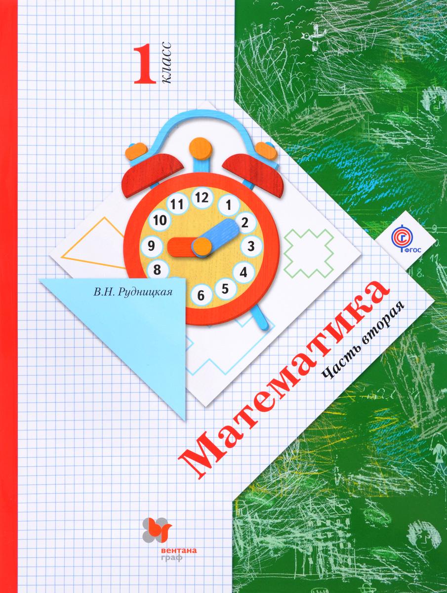 В. Н. Рудницкая Математика. 1класс. Учебник. В 2 частях. Часть 2 smart junior 2 cl cd
