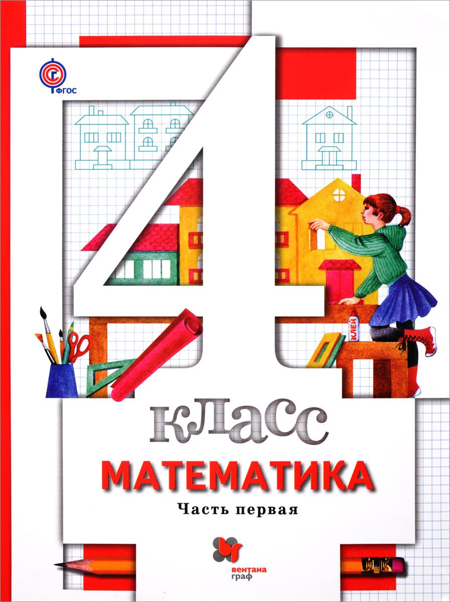 С. С. Минаева, Л. О. Рослова Математика. 4класс. Учебник. В 2 частях. Часть 1 минаева с с рослова л о савельева и в математика 4класс рабочая тетрадь 2