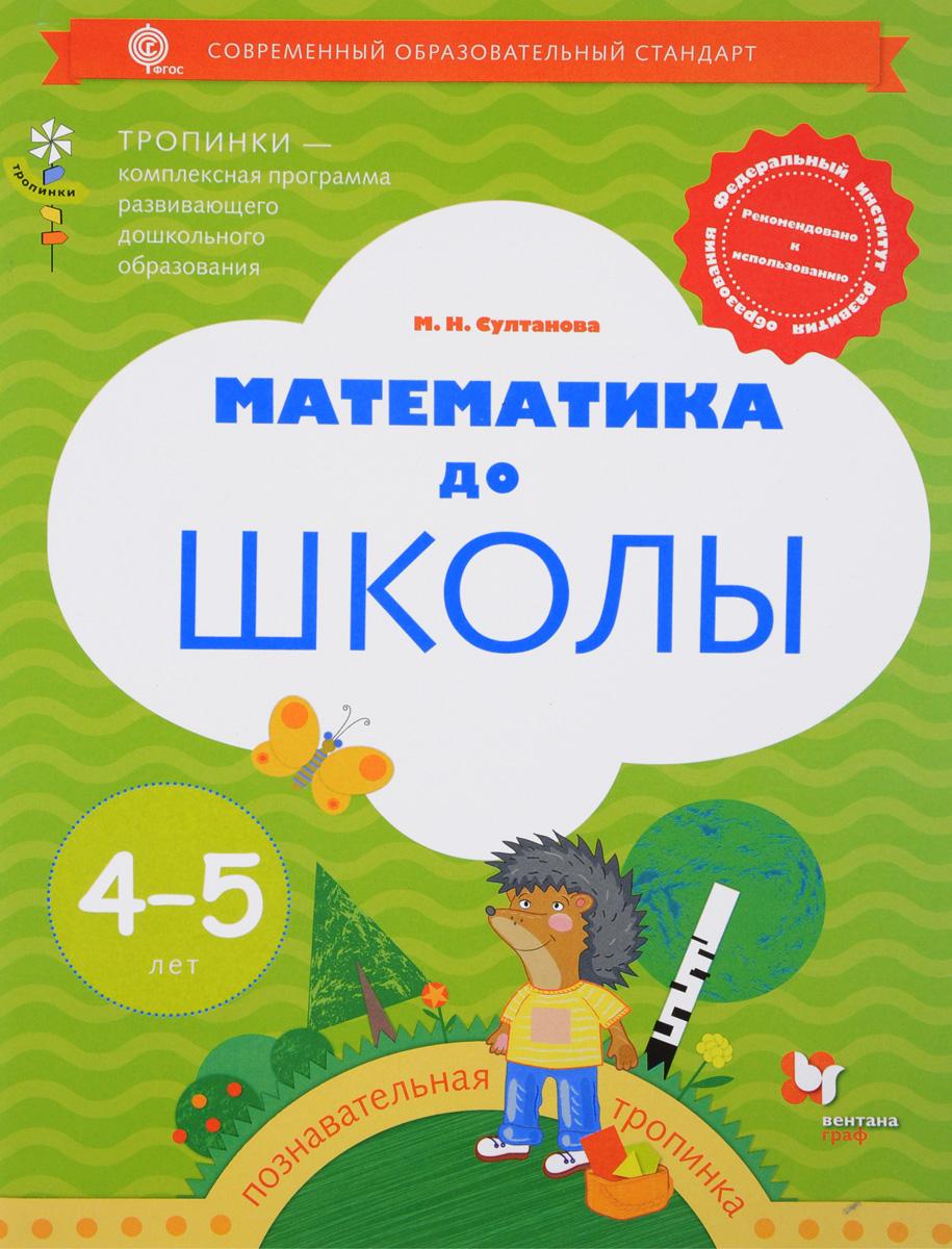 М. Н. Султанова Математика до школы. Рабочая тетрадь для детей 4-5 лет