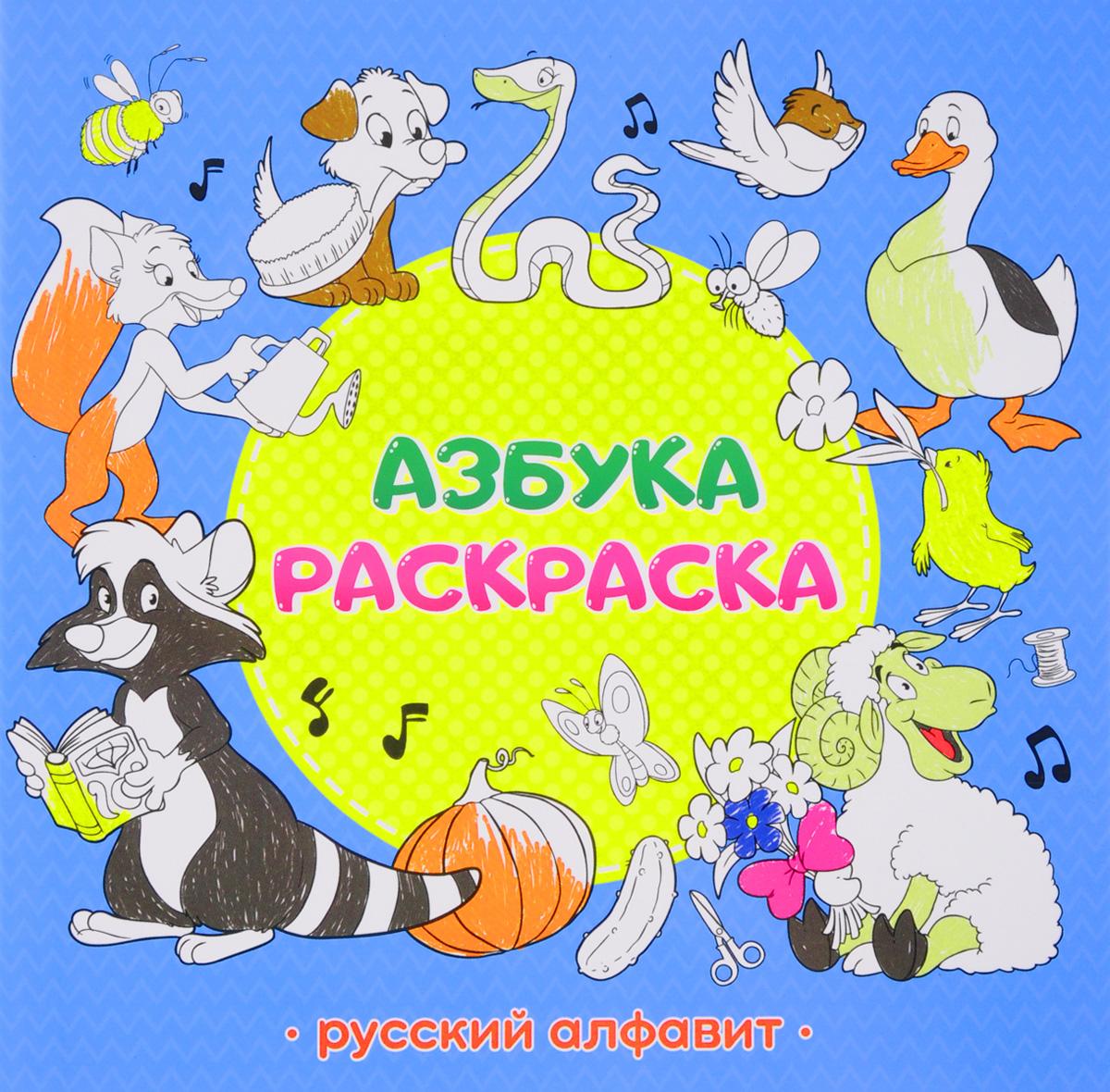 Русский алфавит. -раскраска