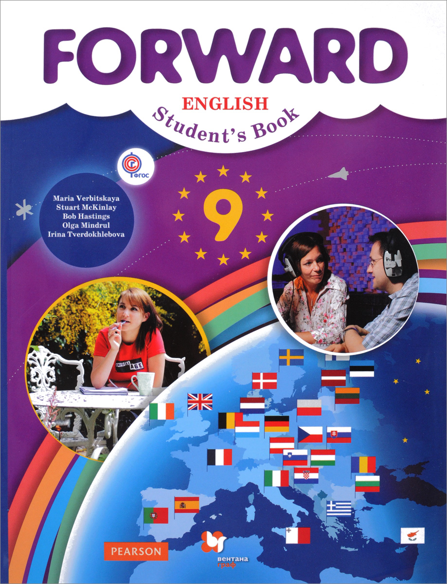 Maria Verbitskaya, Stuart McKinlay, Bob Hastings, Olga Mindrul, Irina Tverdokhlebova Forward English 9: Student's Book / Английский язык. 9 класс. Учебник stuart weitzman st001awowq30
