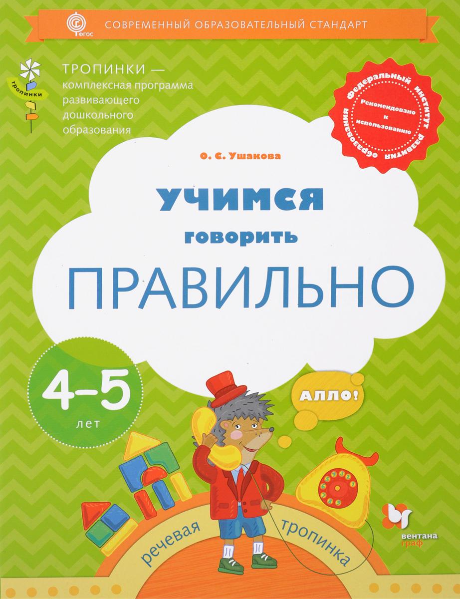О. С. Ушакова Учимся говорить правильно. Рабочая тетрадь для детей 4-5 лет увлекательная логопедия учимся говорить фразами для детей 3 5 лет