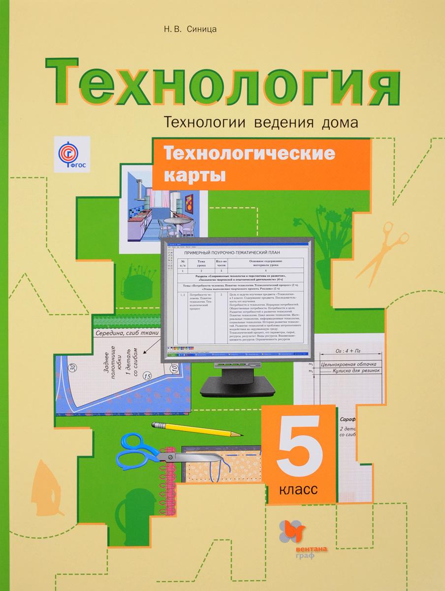 Технологические карты к урокам технологии. Технологии ведения дома. 5 класс. Технологические карты. Методическое пособие