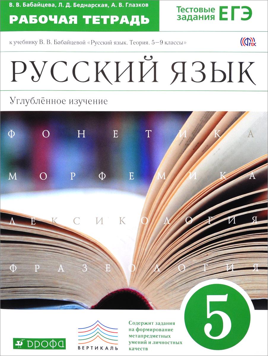 8 класс гдз по изучение русскому бабайцева углубленное