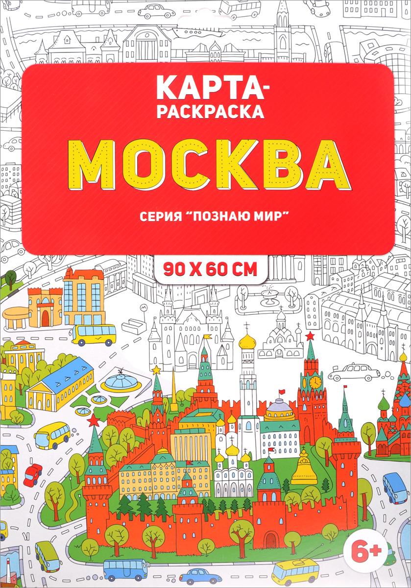 Москва. Карта-раскраска