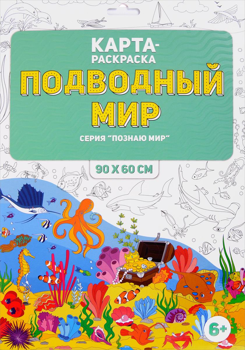 Подводный мир. Карта-раскраска savvi раскраска colorups с фломастерами пегас маленькая savvi