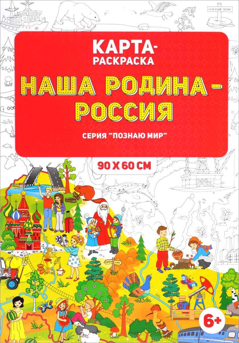 Наша Родина - Россия. Карта-раскраска наша родина россия настольная карта