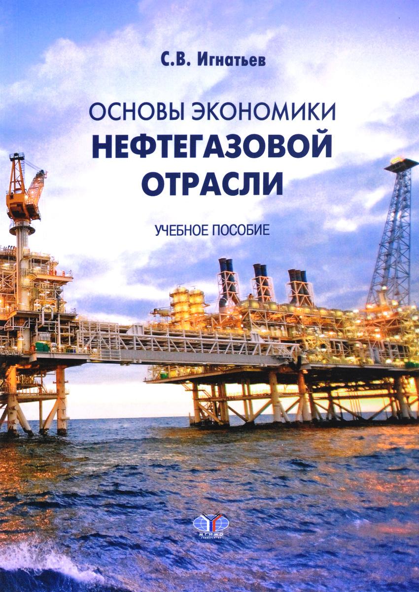 Основы экономики нефтегазовой отрасли. Учебное пособие