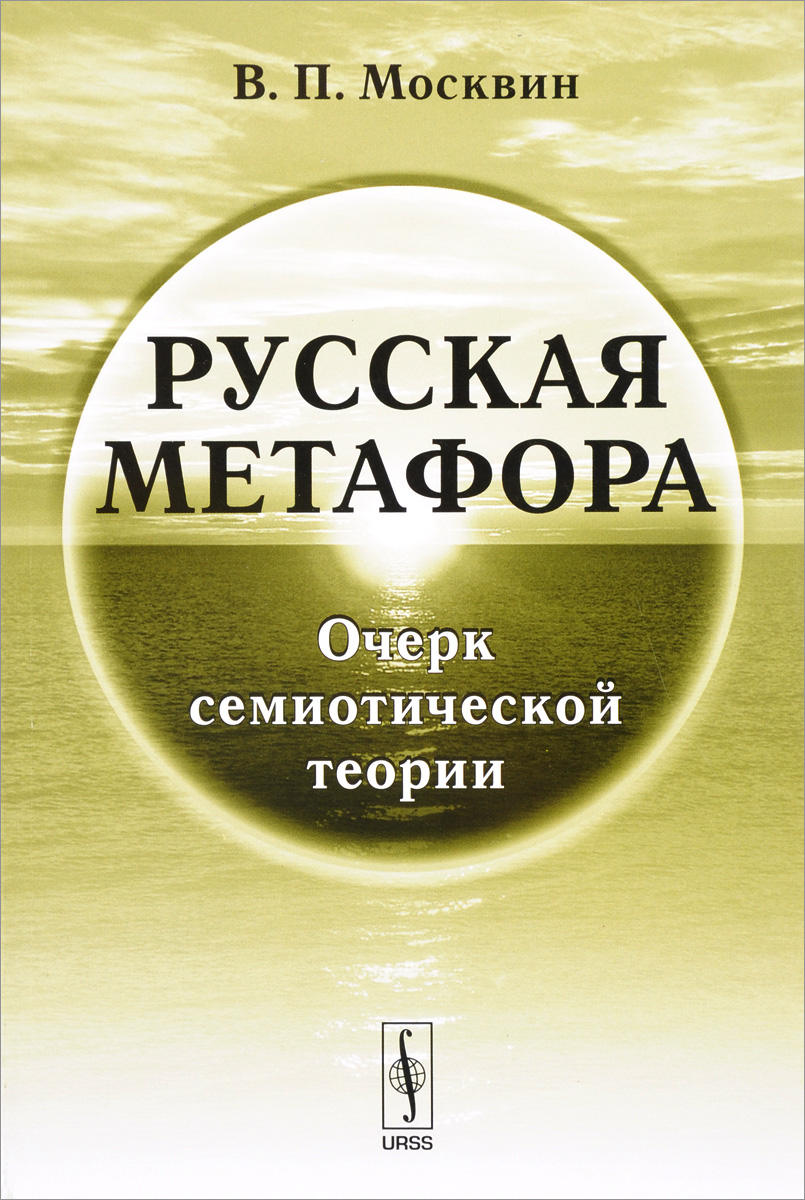 Русская метафора. Очерк семиотической теории