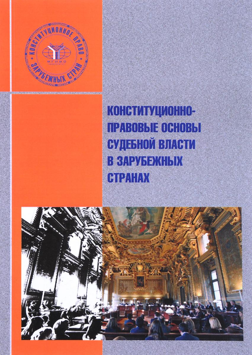 Конституционно-правовые основы судебной власти в зарубежных странах