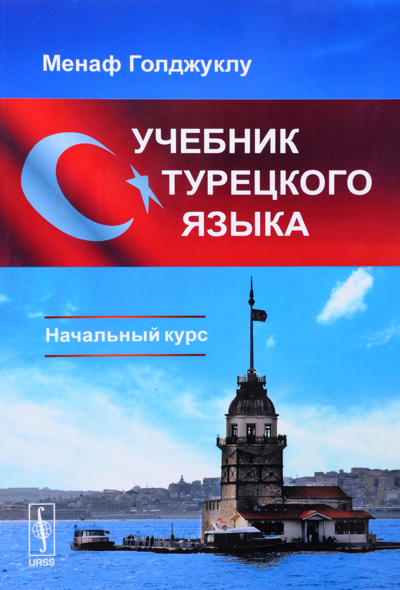 Zakazat.ru: Учебник турецкого языка. Начальный курс. Менаф Голджуклу