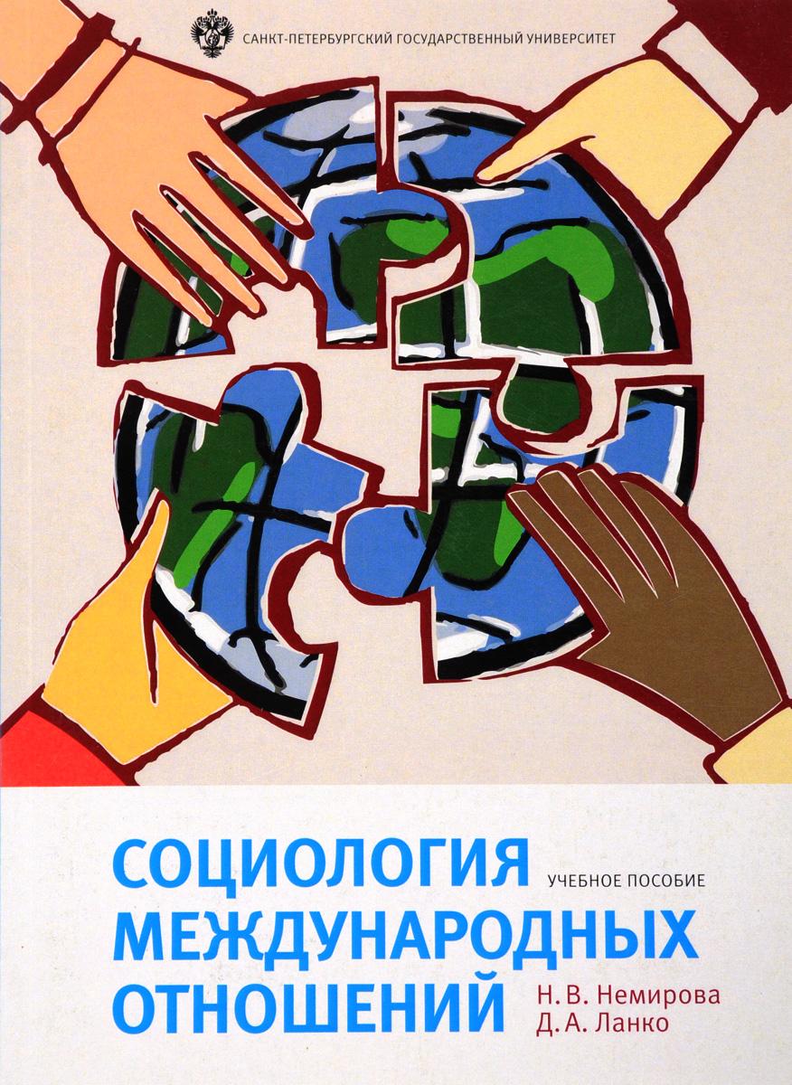Социология международных отношений. Учебное пособие