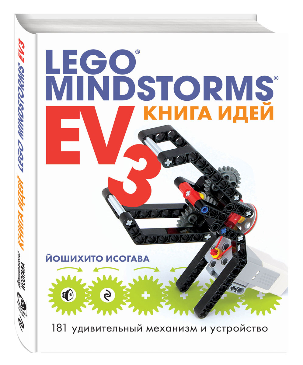 Йошихито Исогава Книга идей LEGO MINDSTORMS EV3. 181 удивительный механизм и устройство дэниел липковиц lego книга игр оживи свои модели