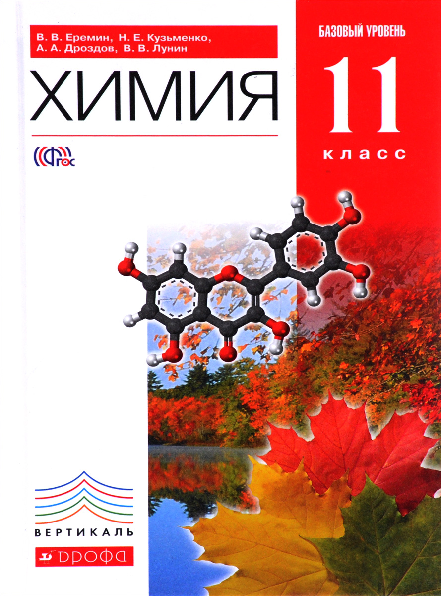 В. В. Еремин, А. А. Дроздов, Н. Е. Кузьменко, В. В. Лунин Химия. 11 класс. Базовый уровень. Учебник габриэлян остроумов химия вводный курс 7 класс дрофа в москве