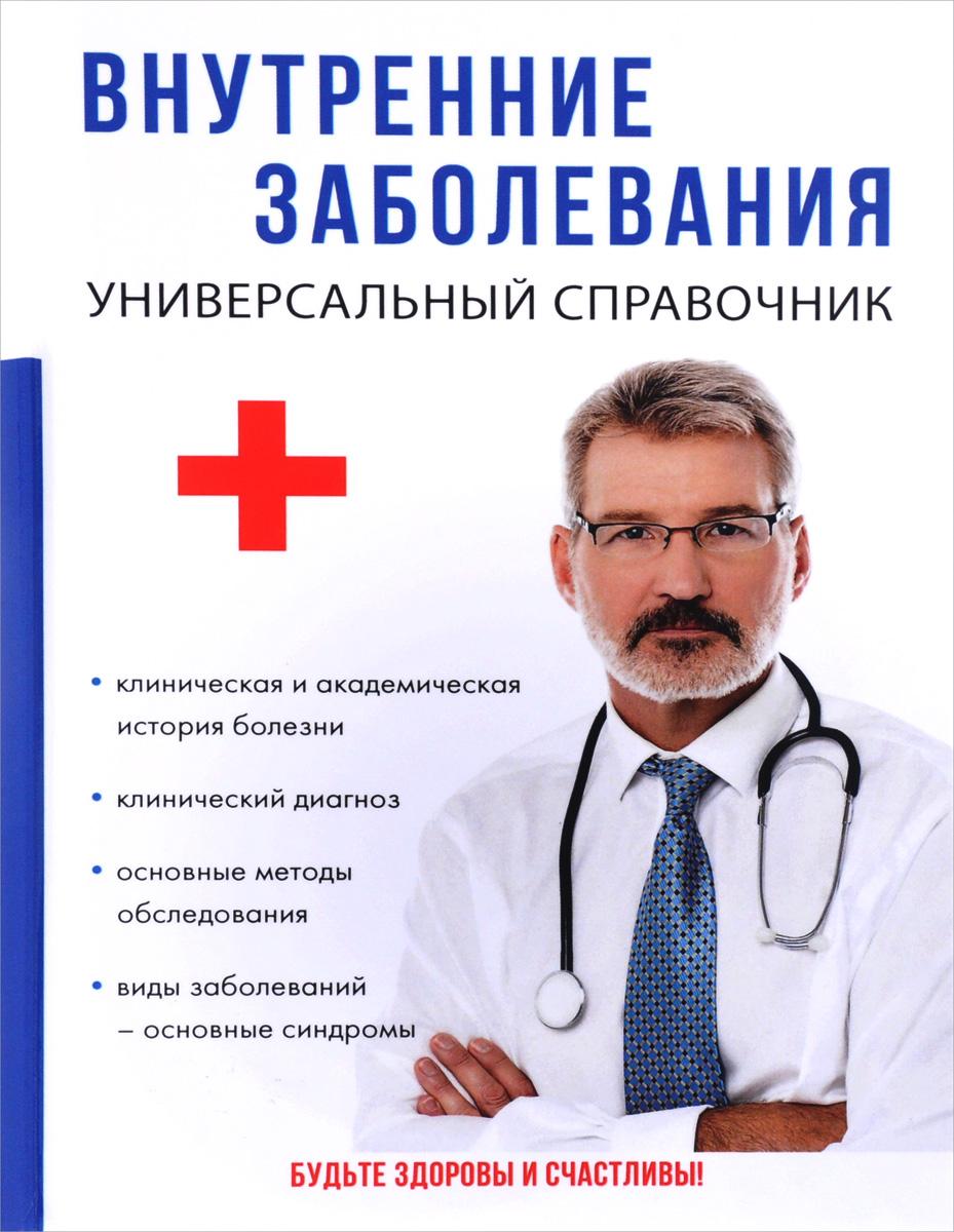 Внутренние заболевания. Универсальный справочник