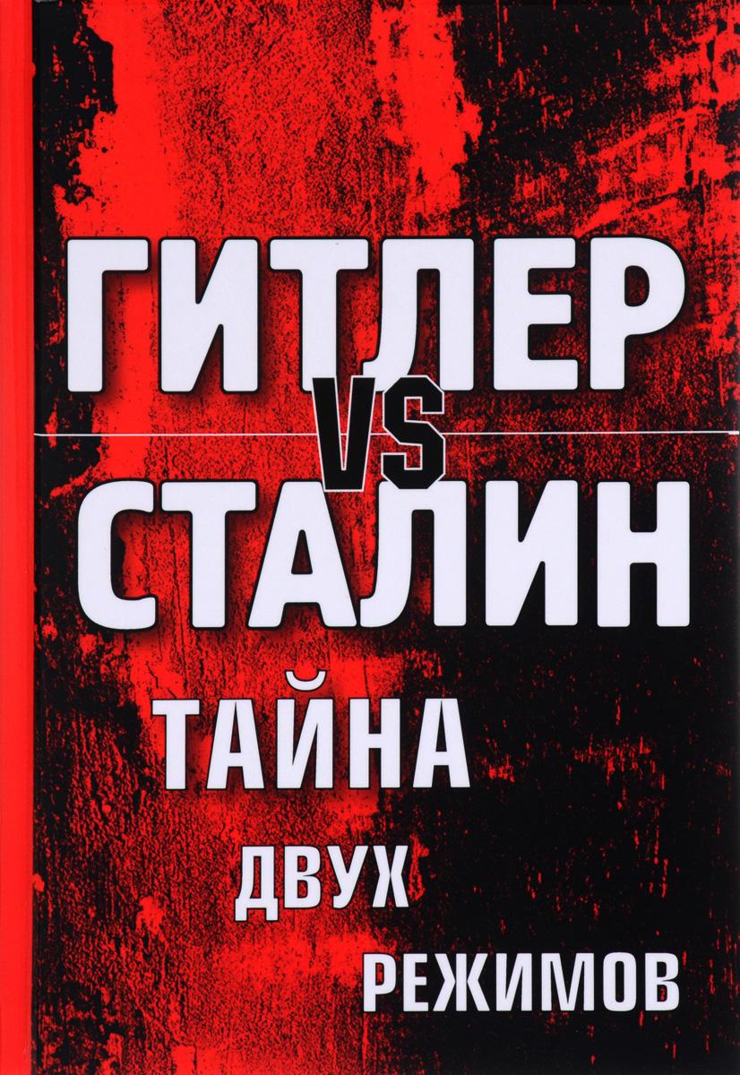 Гитлер vs Сталин. Тайна двух режимов арсен мартиросян сталин и достижения ссср