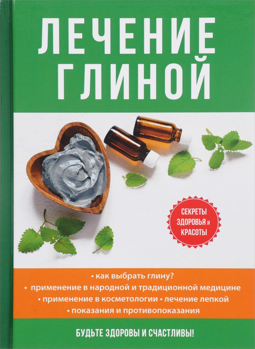 Лечение глиной. И. И. Дубровин