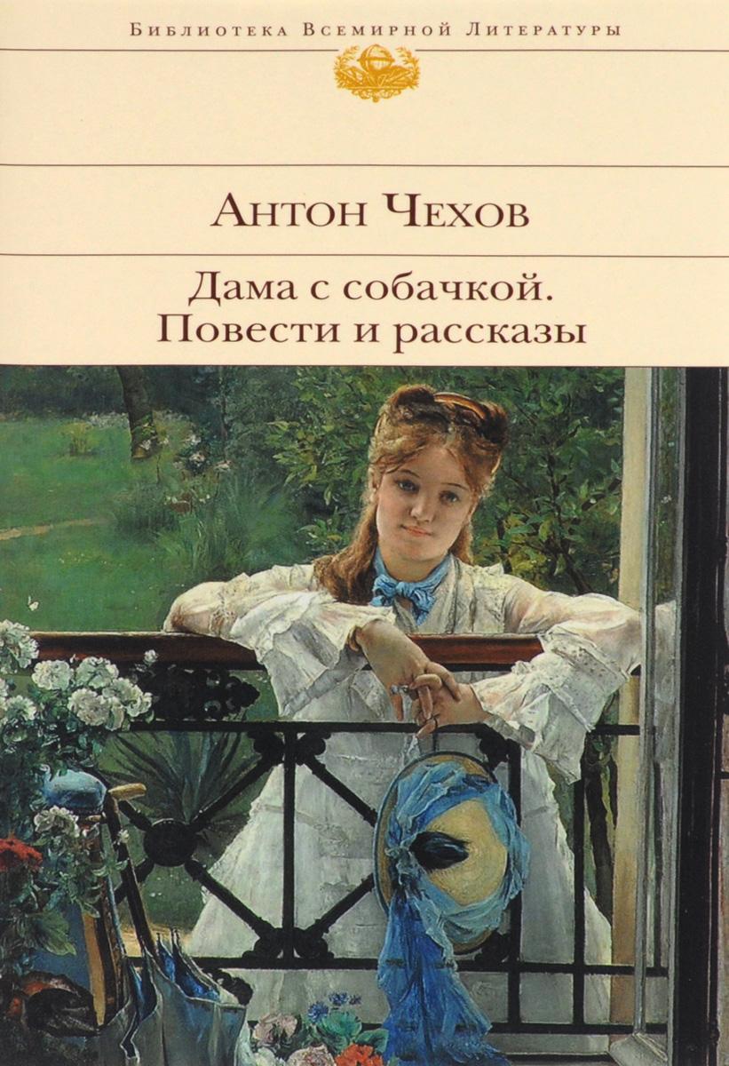 Антон Чехов Дама с собачкой эсфирь козлова жизнь человеческая