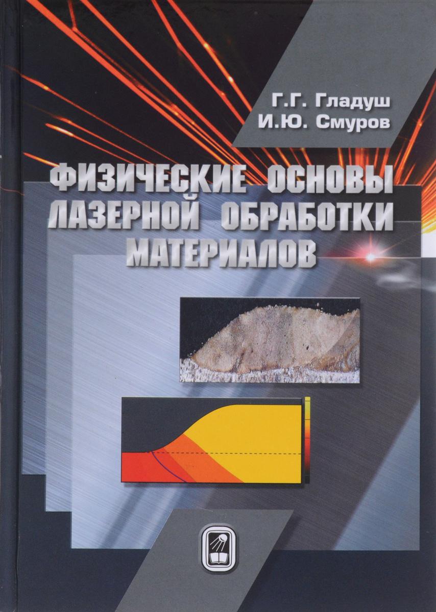 Г. Г. Гладуш, И. Ю. Смуров Физические основы лазерной обработки материалов