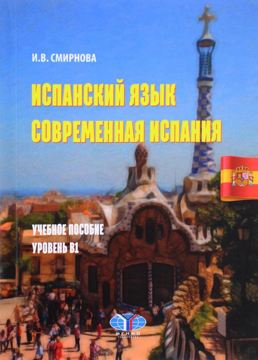 Испанский язык. Современная Испания. Уровень В1. Учебное пособие