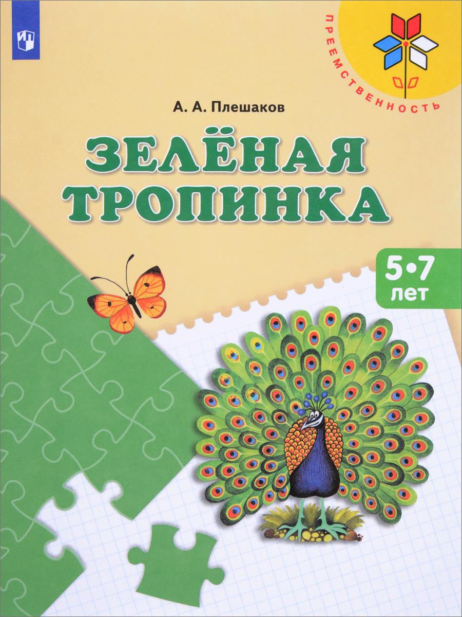 Зеленая тропинка. 5-7 лет