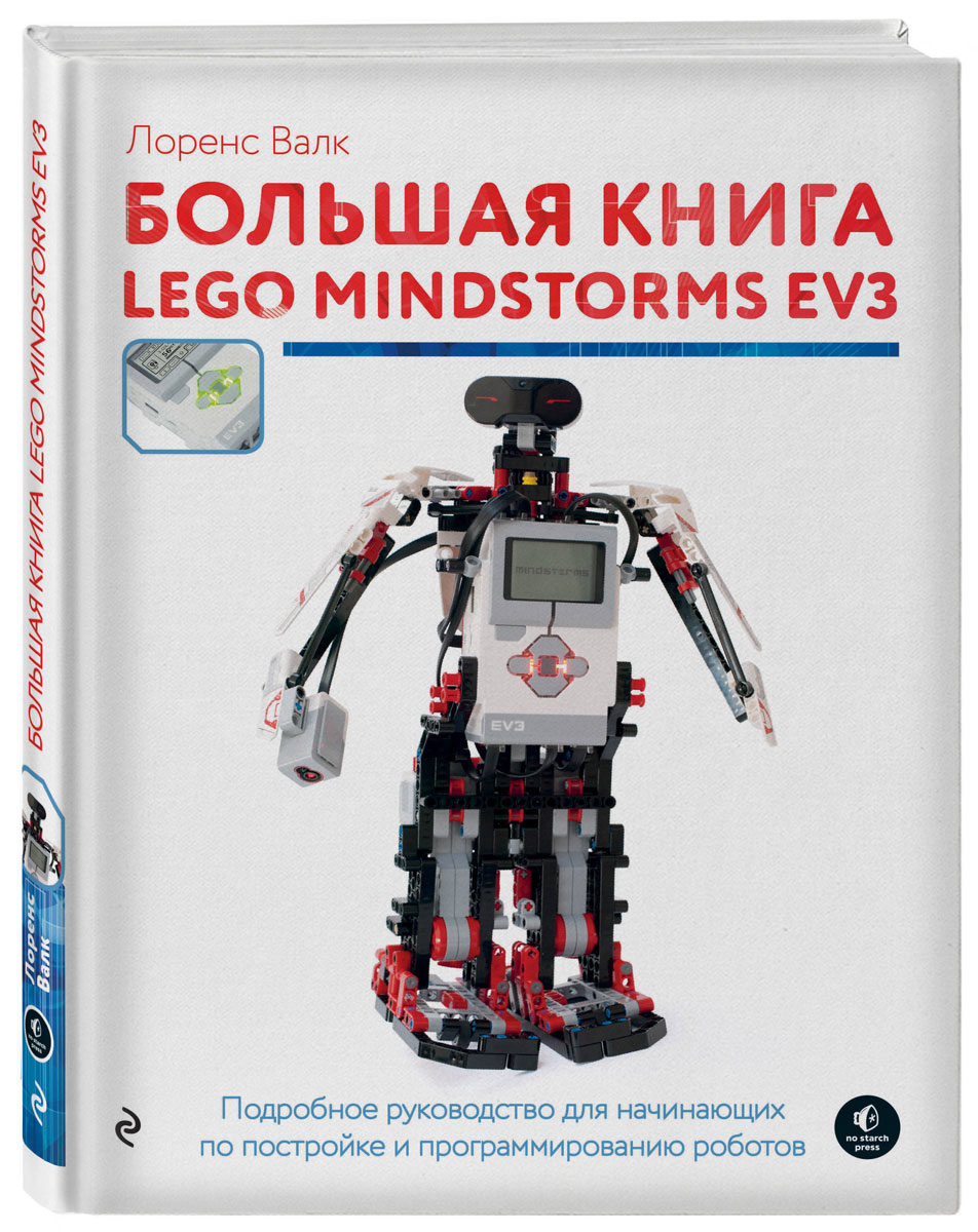 Лоренс Валк Большая книга LEGO MINDSTORMS EV3 смартфон bq mobile bqs 5020 strike se gold