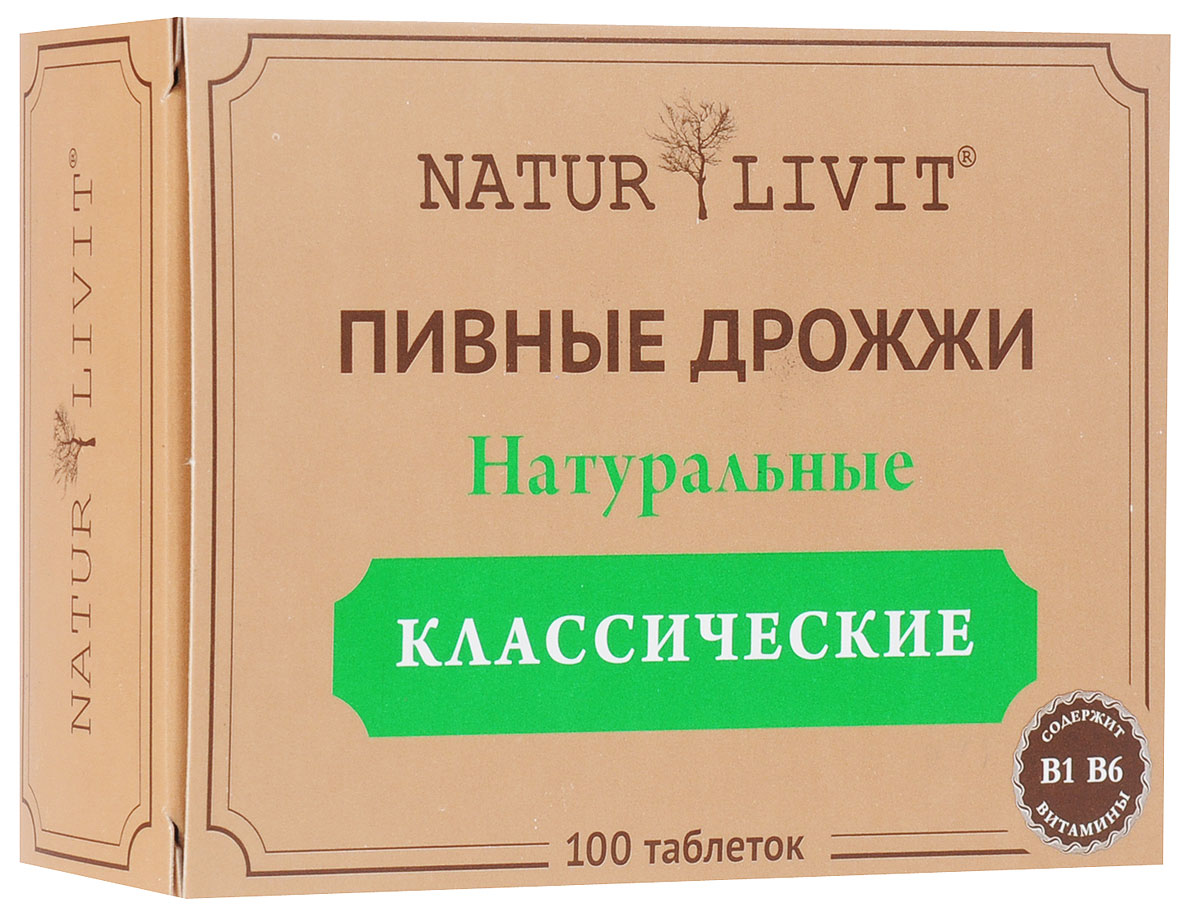 Пивные дрожжи NaturLivit Классические, 100 таблеток211699Пивные дрожжи NaturLivit Классические рекомендуются в качестве биологически активной добавки к пище - дополнительного источника витаминов В1, В6. Действие направлено на укрепление организма и поддержание иммунитета. Ежедневное применение поможет нормализовать обменные процессы и улучшить усвоение пищи. Дрожжи способствуют формированию устойчивости к воздействию неблагоприятных факторов окружающей среды (тяжелых производственных условий, стрессов и переутомлений). Не содержит ГМО. Состав: дрожжи пивные сухие очищенные Эвисент, носители - аэросил, кальция стеарат. Товар не является лекарственным средством. Товар не рекомендован для лиц младше 18 лет. Могут быть противопоказания, следует предварительно проконсультироваться со специалистом. Товар сертифицирован.