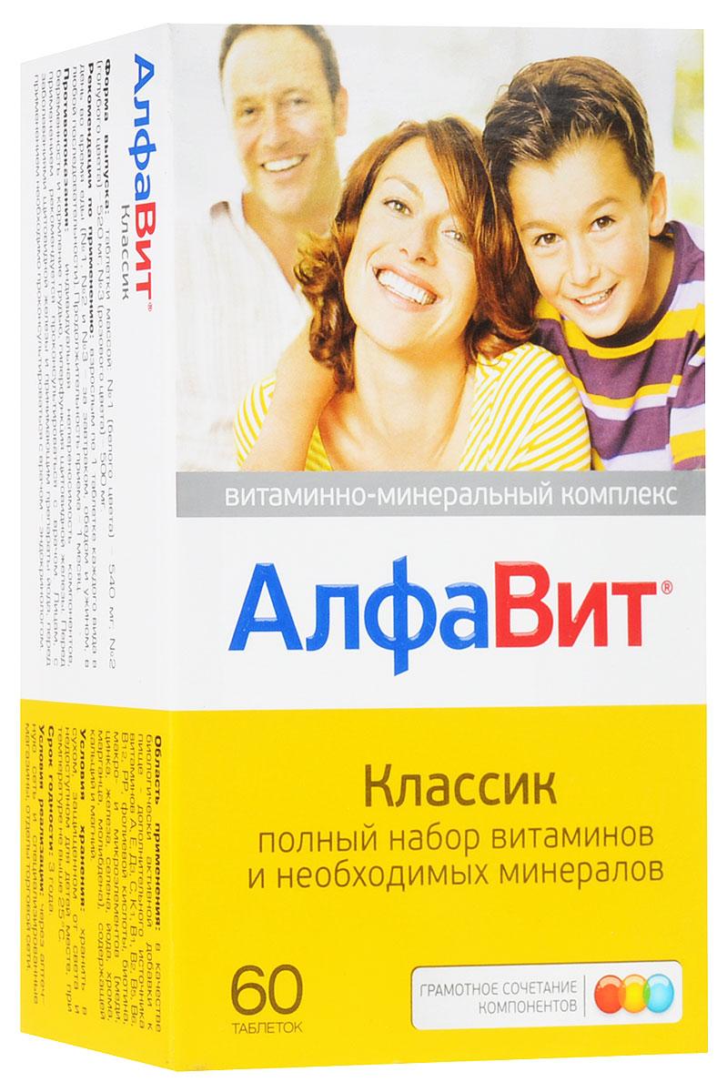 Витаминно-минеральный комплекс АлфаВит Классик, 60 таблеток алфавит мамино здоровье витаминно минеральный комплекс таблетки 60 шт