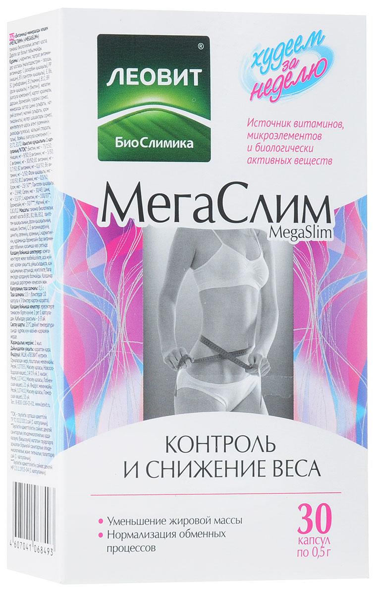 Витаминно-минеральный комплекс Леовит МегаСлим, 30 капсул216060Витаминно-минеральный комплекс Леовит МегаСлим разработан для поддержки организма при использовании систем питания для снижения веса или низкокалорийных диет. Препарат поддерживает нормальную работу организма во время похудения, обладает поливитаминным действием, способствует сбалансированности питания, а также повышает эффективность процедур, направленных на снижение массы тела (диета, массаж, акватерапия, фитнес). Действие МегаСлим: - улучшает пищеварение, - обеспечивает баланс микронутриентов и биологически активных веществ при похудении, - способствует нейтрализации токсических веществ, - способствует выведению из организма продуктов обмена, - оказывает антиоксидантное действие, - поддерживает красоту кожи, - способствует контролю аппетита. На фоне низкокалорийной диеты способствует уменьшению массы тела, действуя по 2 направлениям: 1. Расщепление жиров в организмеКомпоненты препарата способны мобилизовать жир из жировых депо и ускорить его утилизацию. - L-карнитин - ключевой фактор ускорения сгорания жиров. Способствует уменьшению накопления жира в тканях, снижению массы тела за счет уменьшения доли жира, превращая его в энергию. - Цинк обладает липотропным действием, снижая содержание жира в печени. - Хром улучшает жировой обмен. 2. Участие в регуляции обменных процессовУвеличение или уменьшение массы тела связано с индивидуальными особенностями обмена веществ. Только снижая жировую массу, регулируя углеводный обмен, увеличивая усвоение белка и активируя основной обмен можно добиться результата. - Кукурузные рыльца оказывают мочегонное и желчегонное действие, нормализуют обменные процессы в организме. - Бромелайн помогает расщеплению белковой пищи и усвоению ее организмом. - Витамины группы В, С, РР участвуют в процессах жирового, белкового и углеводного обмена. - Гуарана способствует ускорению основного обмена, превращению жира в энергию, стимулирует нервную систему, повышает жизненный тонус, рабо