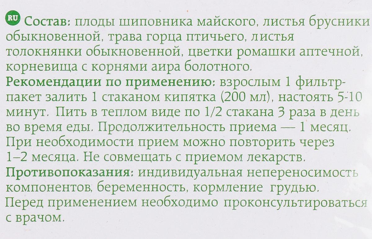 Фиточай Алтайский кедр