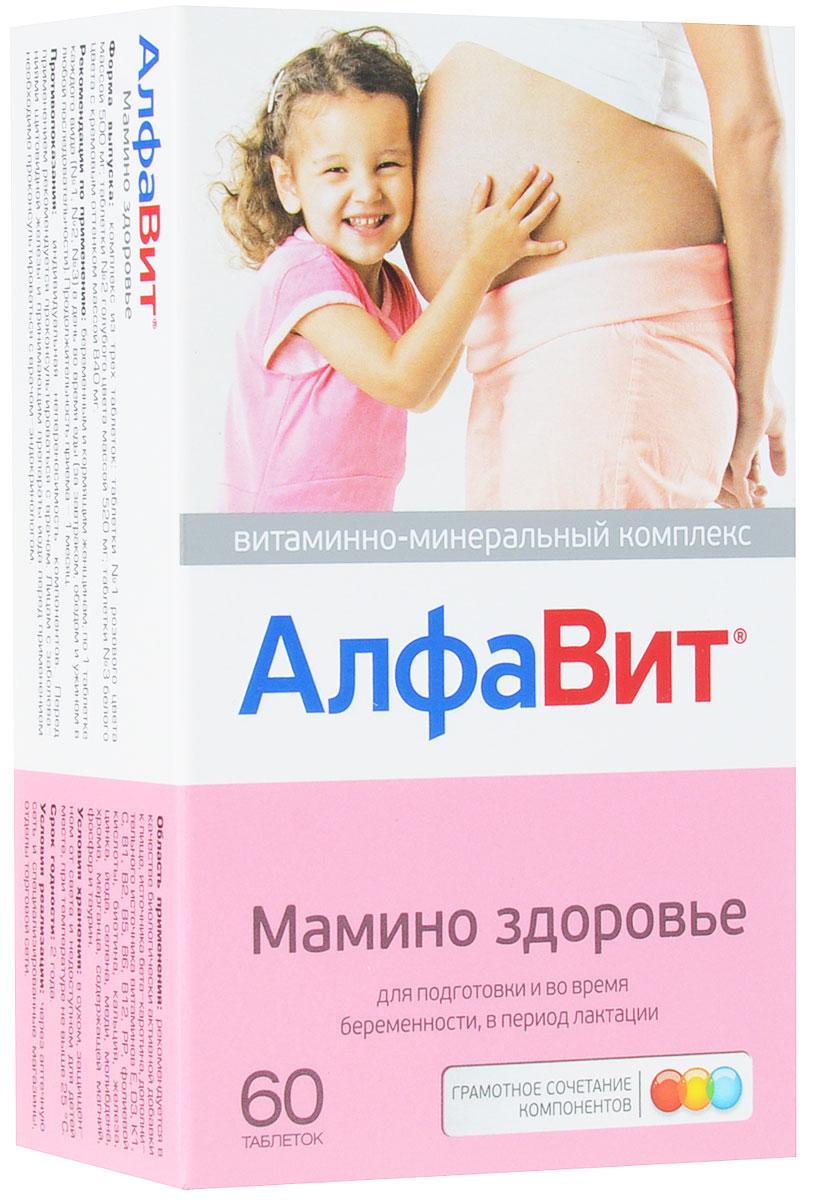Витаминно-минеральный комплекс АлфаВит