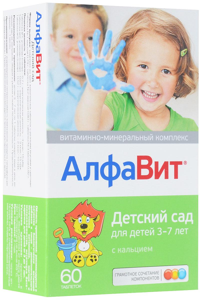 Витаминно-минеральный комплекс АлфаВит Детский сад, 60 жевательных таблеток29396Витаминно-минеральный комплекс АлфаВит Детский сад рекомендован в качестве дополнительного источника витаминов и минеральных веществ (макро- и микроэлементов) для детей от 3 до 7 лет. Без консервантов, искусственных красителей и ароматизаторов. Используется в качестве биологически активной добавки к пище - дополнительного источника витаминов, магния и микроэлементов, источника бета-каротина. В состав входят все необходимые витамины и минералы для нормального роста и развития ребенка (13 витаминов и 9 минералов). Дозировки соответствуют установленным в Российской Федерации физиологическим нормам потребления витаминов и минералов. Комплекс надежно обеспечивает ребенка необходимыми для его развития полезными веществами. С учетом российских природно-социальных условий в состав включены железо, селен и йод, а также кальций, необходимый ребенку в период роста. Совместимость компонентов и отсутствие искусственных красителей снижает риск аллергических реакций. Прием компонентов комплекса рекомендуется: - для укрепления иммунитета; - улучшения умственного развития; - адаптации к повышенным эмоциональным нагрузкам. АлфаВит создан с учетом научных рекомендаций по раздельному и совместному приему полезных веществ. Суточная доза витаминов и минералов разделена на 3 таблетки. Такое разделение устраняет нежелательные взаимодействия среди витаминов и минералов. В результате вероятность аллергических реакций сведена к минимуму, а витаминная профилактика эффективнее в среднем на 30-50%. Традиционное трехразовое питание позволяет совместить прием таблеток с завтраком, обедом и ужином. Форма выпуска: комплекс из трех жевательных таблеток с разными вкусами и цветами. Противопоказания: индивидуальная непереносимость отдельных компонентов, гиперфункция щитовидной железы.Товар не является лекарственным средством. Товар не рекомендован для лиц младше 18 лет. Могут быть противопоказания, следует предварительно пр