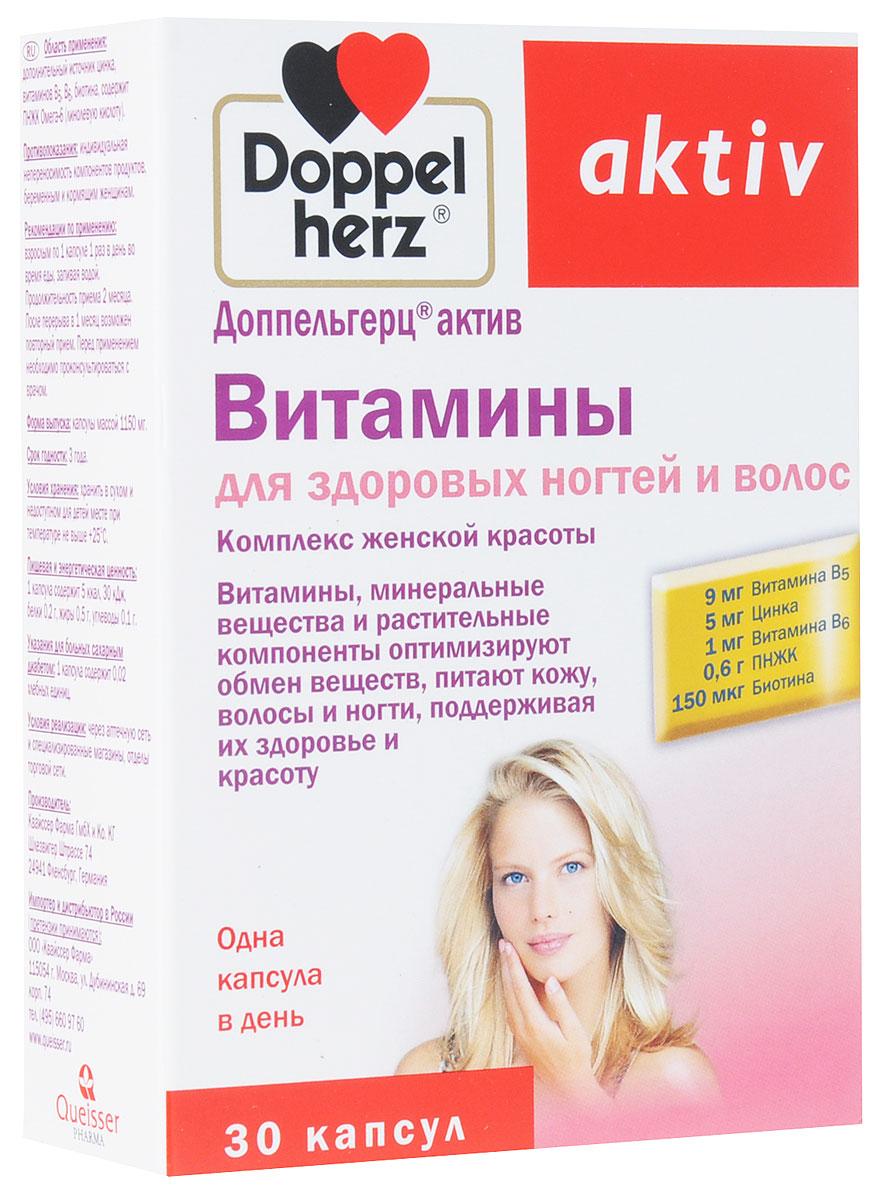 Витамины для здоровых волос и ногтей Doppelherz Aktiv, 30 капсул206667Витамины для здоровых волос и ногтей Doppelherz Aktiv - комплекс женской красоты для здоровых ногтей и волос, дополнительный источник цинка, витаминов В5, В6, биотина, содержит ПНЖК Омега-6 (линолевую кислоту). Витамины, минеральные вещества и растительные компоненты оптимизируют обмен веществ, питают кожу, волосы и ногти, поддерживая их здоровье и красоту. Масло зародышей пшеницы - их полезное действие в первую очередь связано с наличием в составе витаминов группы В, D, А, РР, К, витамина Е и полиненасыщенных жирных кислот (ПНЖК). Витамин Е является одним из важнейших природных антиоксидантов. Витамины группы В несут ответственность в организме за выработку энергии из углеводов, белков и жиров. ПНЖК - не синтезируются в организме человека, являются незаменимыми и должны обязательно поступать с пищей. Зародыши пшеницы содержат от 55 до 65% линолевой кислоты, которая относится к жирным кислотам класса Омега-6. Она в больших количествах содержится в растительных маслах. В организме линолевая кислота может превращаться в гамма-линолевую кислоту (ГЛК). ГЛК применяется для уменьшения сухости кожи и поддержания нормального состояния жировых мембран, окружающих клетки кожи. Масло зародышей пшеницы также применяется в косметологии.Просо сухой экстракт - крупяная культура, содержащая в основном углеводы, крахмал, она богата аминокислотами, витаминами и минеральными веществами, которые играют ключевую роль в поддержании нормальных обменных процессов в коже и волосяных луковицах. Просяной экстракт позволяет значительно улучшить состояние кожи и волос, устранить сухость кожи, сохранить в ней влагу, предупредить выпадение волос.Витамин В5 (кальция-Д-пантотенат) - входит в состав коэнзима А, который играет важную роль в жировом и углеводном обменах, продукции энергии, образовании гормонов надпочечников и в эритропоэзе. Витамин В5 участвует в метаболизме жирных кислот, при этом потребность в нем резко возрастает