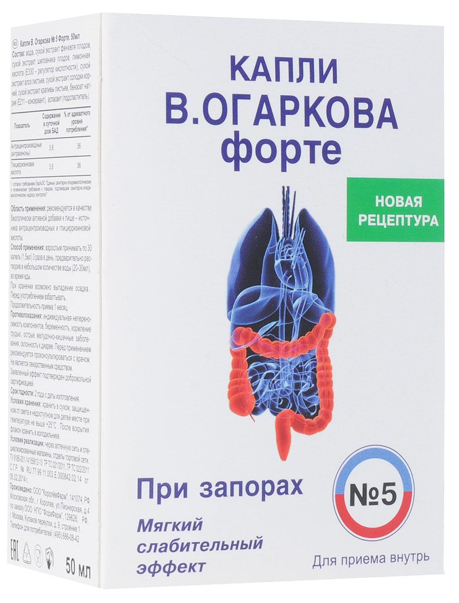 Капли В. Огаркова форте №5, при запорах, флакон 50 мл208063Капли В. Огаркова форте №5 рекомендуются в качестве биологически активной добавки к пище - источника антраценпроизводных и глицирризиновой кислоты. Это эффективное средство для нормализации работы желудочно-кишечного тракта на основе комплекса лекарственных растений. Способствует регулярному стулу, стимулирует перистальтику кишечника, оказывает спазмолитическое действие, устраняет явления метеоризма и вздутия, улучшает функциональное состояние желудочно-кишечного тракта. При систематическом употреблении помогает восстановить нормальную функцию толстого кишечника. Капли содержат только натуральные действующие вещества (фенхель, шиповник, крапива, солодка голая, Алоэ вера). Оказывают комплексное положительное воздействие на ЖКТ: способствуют установлению регулярного стула, обладают спазмолитическим, болеутоляющим, противовоспалительным, антимикробным действием, уменьшают процессы брожения, активизируют механизмы детоксикации, предупреждают образование трещин прямой кишки и способствуют их заживлению. Не вызывают привыкания. Показания к применению: - запоры различной этимологии, - метеоризм, - кишечные спазмы и колики, - геморрой, трещины прямой кишки (вспомогательное средство). Состав: вода, сухой экстракт фенхеля плодов, сухой экстракт шиповника плодов, лимонная кислота (Е330 - регулятор кислотности), сухой экстракт алоэ листьев, сухой экстракт солодки корневой, сухой экстракт крапивы листьев, бензоат натрия (Е211 - консервант), аспасвит (подсластитель). Противопоказания: индивидуальная непереносимость компонентов, беременность, кормление грудью, острые желудочно-кишечные заболевания, склонность к диарее. Товар не является лекарственным средством. Товар не рекомендован для лиц младше 18 лет. Могут быть противопоказания, следует предварительно проконсультироваться со специалистом. Товар сертифицирован.
