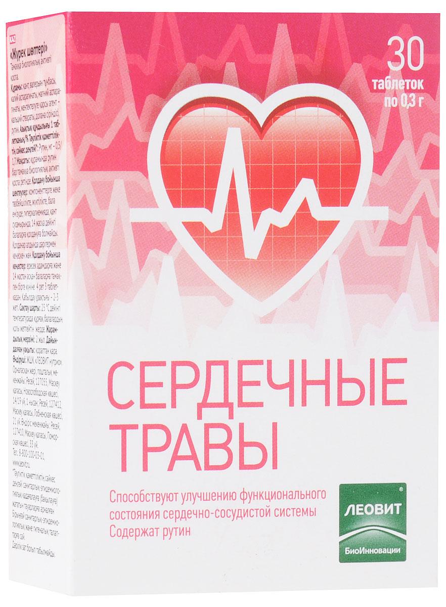 БАД Леовит Сердечные травы, 30 таблеток213602БАД Леовит Сердечные травы - это сочетание традиционных трав и минеральных веществ, которое способствует улучшению функционального состояния сердечно-сосудистой системы. Содержит рутин. Действие сердечных трав: - Уменьшают боли в сердце - Нормализуют сердечный ритм - Уменьшают тахикардию при физической нагрузке - Усиливают сокращение сердечной мышцы - Понижают возбудимость сердечной мышцы - Оказывают мягкое успокаивающее действие - Нормализуют сон - Способствуют исчезновению одышки при незначительной физической нагрузке - Способствуют снижению артериального давленияКомпоненты Сердечных трав традиционно используются для улучшения функционального состояния сердечно-сосудистой системы. Боярышник усиливает сократительную способность сердца, расширяет коронарные сосуды и сосуды головного мозга, оказывает мягкое гипотензивное действие. Калий и магний выполняют важную роль в нормализации ритма сердца, позволяют компенсировать недостаток этих минеральных веществ, возникающий в результате приема мочегонных и гормональных препаратов, нормализовать обменные процессы в миокарде и улучшить тем самым работу сердца. Калий и магний поступают в организм в том числе в составе боярышника, флавоноиды которого усиливают усвояемость этих веществ и потенцируют их действие на организм. Рутин укрепляет сосудистую стенку, способствует улучшению кровоснабжения сердечной мышцы. Валериана уменьшает возбудимость нервной системы, улучшает коронарное кровообращение, оказывает положительное влияние на деятельность сердечной мышцы. Благодаря этому нормализуется сердечный ритм и сократимость миокарда. Коронарорасширяющий и гипотензивный эффекты валерианы позволяют мягко регулировать деятельность сердца. Состав: сахар, валерианы настойка, калия аспарагинат, магния аспарагинат, агент антислеживающий - кальция стеарат, боярышника экстракт, рутин. Противопоказания: индивидуальная непереносимость компонентов, беременность, кормление грудью, гиперкалиемия, диабе