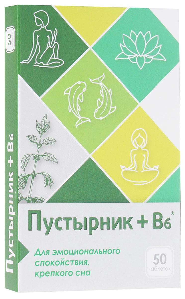 Пустырника экстракт, 50 таблеток219169Пустырника экстракт в таблетках рекомендуется в качестве биологически активной добавки к пище - дополнительного источника витамина В6, содержащей иридоиды. Помогает восстановить эмоциональное спокойствие и крепкий сон. Пустырник регулирует функциональное состояние ЦНС, снижает повышенную нервную возбудимость, корригирует функциональные расстройства ЦНС и вегетативной нервной системы в преклимактерическом и климактерическом периодах. Биологически активные вещества пустырника обладают способностью снимать спазмы сосудов сердца и головного мозга, поэтому их активно применяют при лечении таких болезней, как стенокардия, гипертония, атеросклероз, кардиосклероз, кардионевроз, миокардит. Пустырник эффективен при психоастении, неврастении и неврозах, сопровождающихся бессонницей, чувством напряженности и повышенной реактивностью.Магний способствует улучшению сократительной способности сердечной мышцы, снижению риска развития аритмии и судорожных состояний, опосредованно повышает активность антиоксидантной защитной системы и обладает антитромботической активностью.Витамин В6 жизненно необходим для нормального функционирования нервной системы, участвует в обмене серотонина, известного под названием гормон счастья (отсюда и депрессивные настроения при его недостатке). Таблетки позволяют соблюдать точную дозировку, их удобно принимать (не нужно разводить водой). Можно взять с собой на работу, в отпуск. Состав: носители: микрокристаллическая целлюлоза Е460i, декстроза; экстракт травы пустырника сухой; антислеживающий агент: магния стеарат Е470; стабилизатор: кроскарамеллоза натрия Е468; антислеживающий агент: диоксид кремния аморфный Е551; пиридоксина гидрохлорид. Противопоказания: индивидуальная непереносимость компонентов, беременность, кормление грудью.Товар не является лекарственным средством. Товар не рекомендован для лиц младше 18 лет. Могут быть противопоказания, следует предварительно проконсультироваться со специалистом. Товар серти