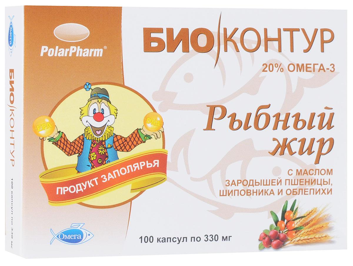 Рыбный жир БиоКонтур, с маслом зародышей пшеницы, шиповника и облепихи, 100 капсул27790Рыбный жир с маслом зародышей пшеницы, шиповника и облепихи БиоКонтур рекомендуется в качестве дополнительного источника полиненасыщенных жирных кислот Омега-3, содержащих эйкозапентаеновую и докозагексаеновую кислоты. Препарат используется для профилактики эндокринных заболеваний, рекомендуется для улучшения состояния кожи, волос и ногтей, а также для профилактики заболеваний репродуктивной системы.Состав: жир океанических рыб, оболочка (желатин, глицерин (пластификатор), вода), масло зародышей пшеницы, масло шиповника, масло облепихи, смесь токоферолов (антиокислитель). Противопоказания: индивидуальная непереносимость компонентов, беременность, кормление грудью. Товар не является лекарственным средством. Могут быть противопоказания, следует предварительно проконсультироваться со специалистом. Товар сертифицирован.